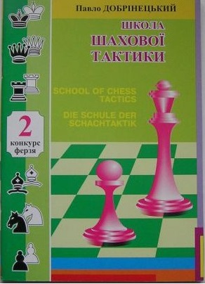 Paul Dobrinetsky_School of chess Tactics. Vol. 1-4 (PDF+PGN) Pd310