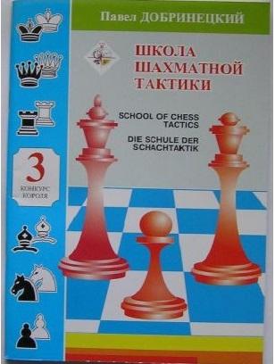 Paul Dobrinetsky_School of chess Tactics. Vol. 1-4 (PDF+PGN) Pd3310