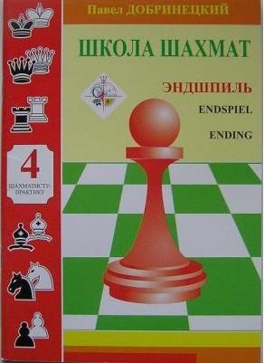 Paul Dobrinetsky_School of chess Tactics. Vol. 1-4 (PDF+PGN) Pd410