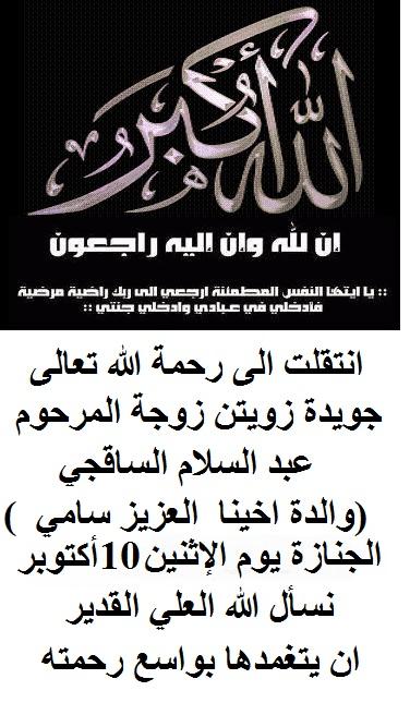 Allahou akbar [ Nécrologie ] - Page 21 Allaho10
