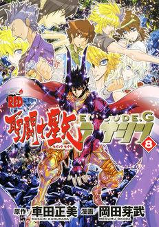 [Manga] Saint seiya Episode G + Assassin - Page 5 Saint-10