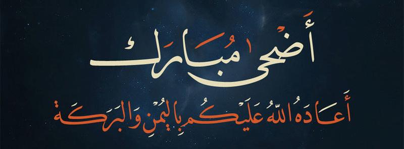 بمناسبة حلول عيد الأضحى المبارك أحلى منتدى تتقدم بخالص التهانى لأعضائها الكرام 2013_110