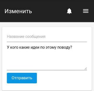 Обновление Мобильной версии форума  Edit_m11