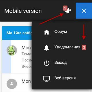 Обновление Мобильной версии форума  Notifi10