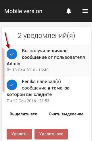 Обновление Мобильной версии форума  Notifi11