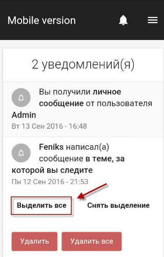 Обновление Мобильной версии форума  Notifi12