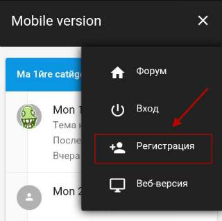 Обновление Мобильной версии форума  Regist10