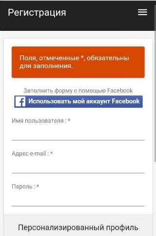 Обновление Мобильной версии форума  Regist11