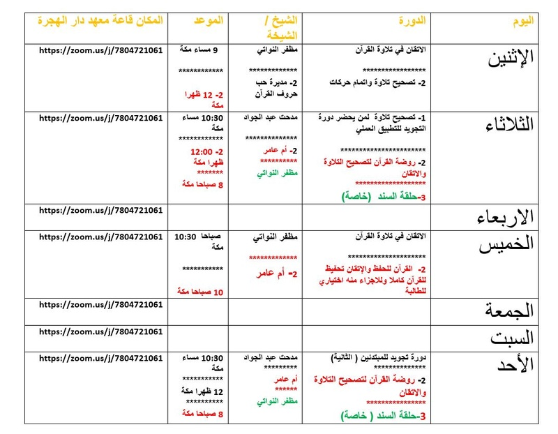 جدول حلقات ودورات معهد دار الهجرة للقراءات وعلوم القرآن الكريم ( جديد) Uo_oi_11