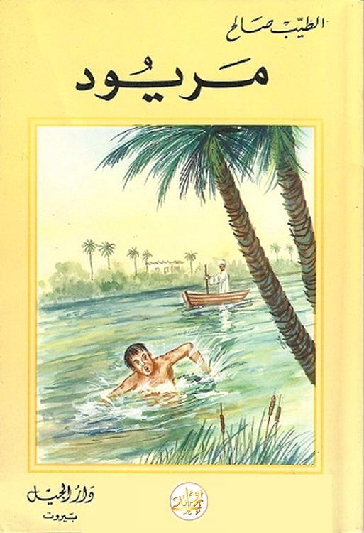 نص كامل مكتوب للمجموعة القصصية (بندر شاه ـ مريود) ـ الطيب صالح Oi_oau10