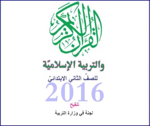 كتاب القرآن الكريم والتربية الاسلامية للصف الثاني الابتدائي الطبعه الجديده المنقحة  10