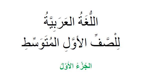 كتاب اللغة العربية الجديد الجزء الاول للصف الاول المتوسط 2018 11