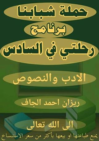 ملزمة الادب والنصوص للصف السادس العلمي للأستاذ ريزان احمد الجاف 2018 14344210