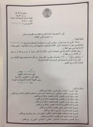 عاجل ضوابط دخول امتحانات الدور الثالث 2016 بعد الموافقه عليه 14344610