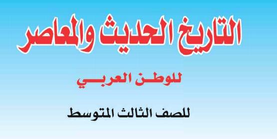 تحميل كتاب تاريخ السودان الحديث القدال