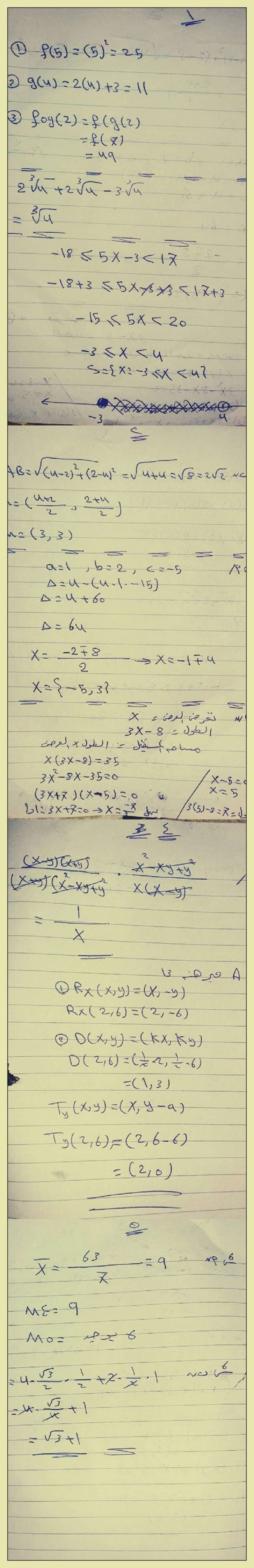 حل واجابة امتحان الدور الثالث فى الرياضيات للثالث المتوسط 2016 3311