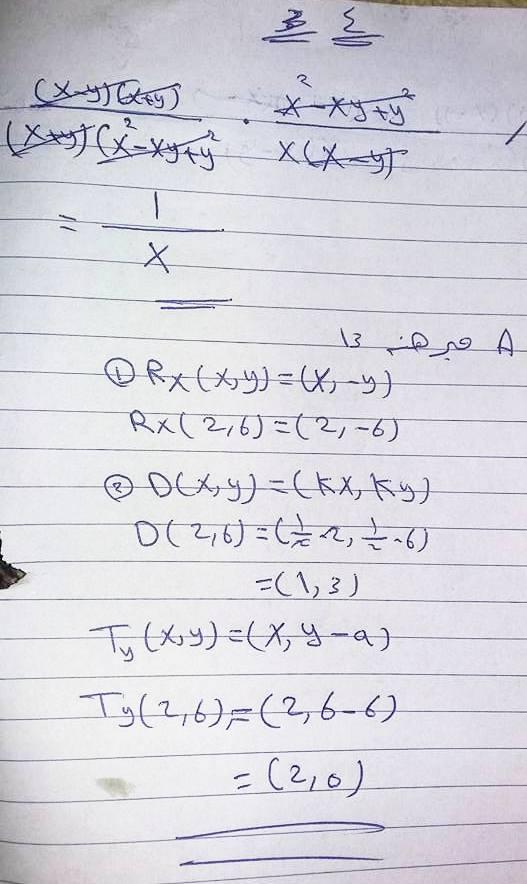 حل واجابة امتحان الدور الثالث فى الرياضيات للثالث المتوسط 2016 412