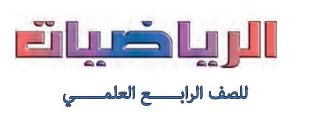 كتاب الرياضيات للصف الرابع الاعدادي العلمي العراق 2018 4_10