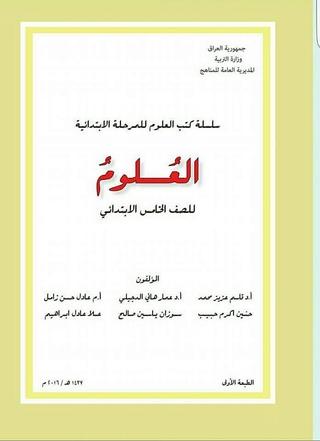 كتاب العلوم للصف الثالث الابتدائي في سوريا