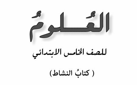 تحميل كتاب العلوم كتاب النشاط للصف الخامس الابتدائي 2018 513