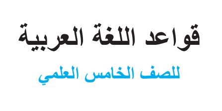 كتاب قواعد اللغة العربية للخامس العلمي 2017 514