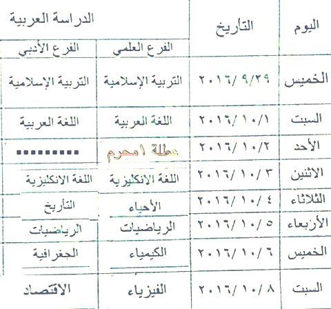 جدول امتحانات الدور الثالث 2016 للسادس الابتدائى والثالث متوسط والسادس الاعدادى بعد التعديل  610