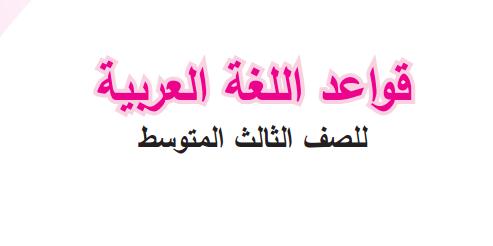 كتاب قواعد اللغة العربية للصف الثالث المتوسط المنهج الجديد 2018 _3_o10