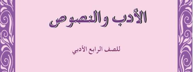 حمل كتاب الادب والنصوص للرابع الادبي للعام 2018 _4_10