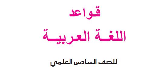 كتاب قواعد اللغة العربية للسادس العلمي التطبيقي 2018  _6_10