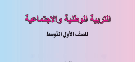 كتاب التربية الوطنية للصف الاول متوسط 2018  _u_1_o10