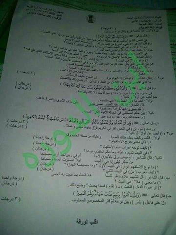 حمل أسئلة الدور الثالث 2016 لمادة اللغة العربية للصف السادس الأدبى  Aa110