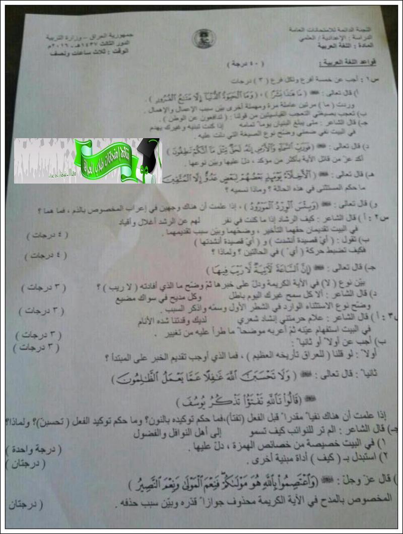 حمل ورقة أسئلة مادة اللغة العربية للسادس العلمى 2016 الدور الثالث فى العراق Am110