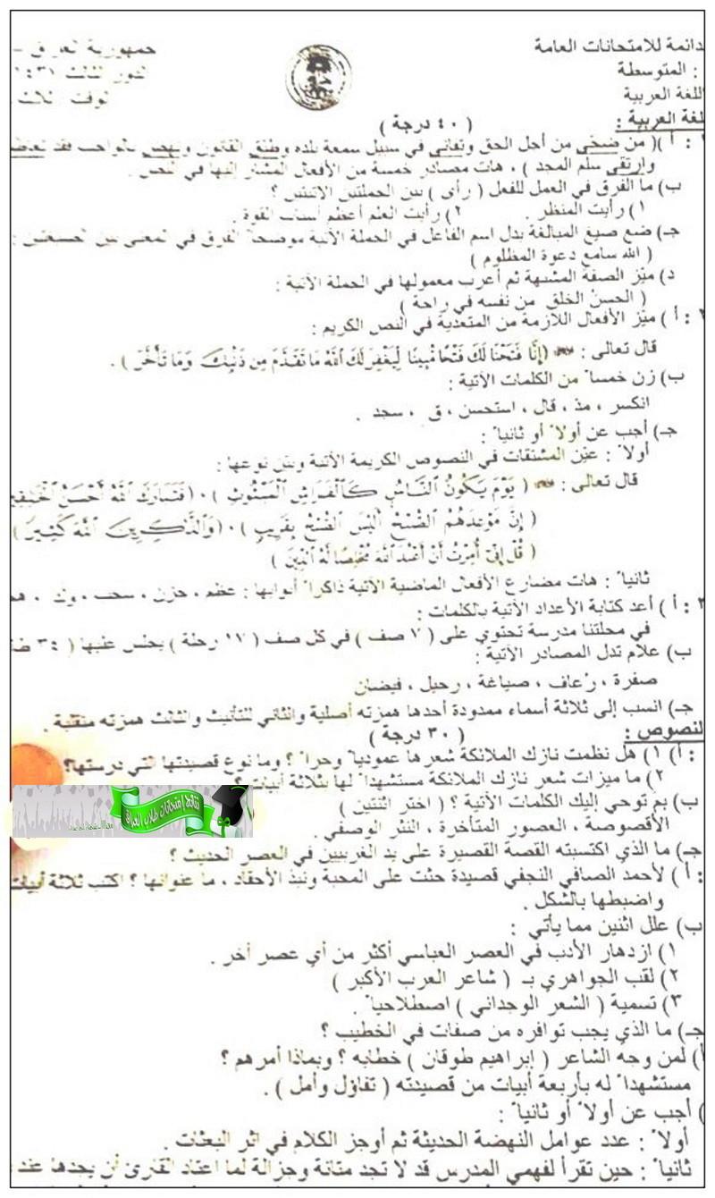 أسئلة امتحان الثالث المتوسط فى  اللغة العربية الدور الثالث 2016  Am33310