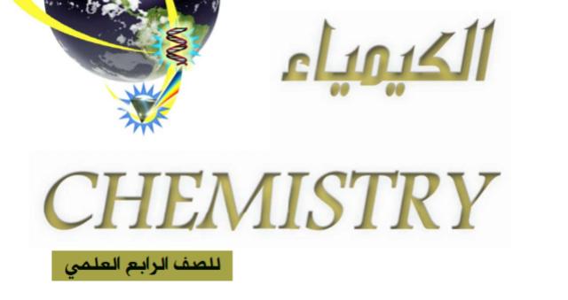 كتاب الكيمياء للصف الرابع العلمي منهج 2018 الجديد D410