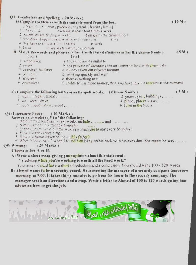 ورقة امتحان اللغة الانكليزية الدور الثالث 2016 للسادس الاعلمى والأدبى   E410