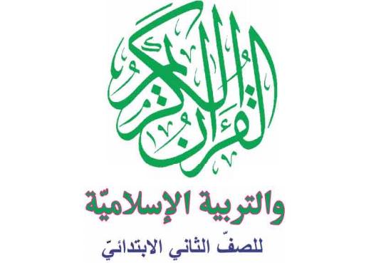 حمل كتاب القرآن الكريم والتربية الاسلامية للصف الثاني الابتدائي 2018 I211