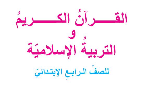 تحميل كتاب القرآن الكريم والتربية الاسلامية للصف الرابع الابتدائي 2018 I411
