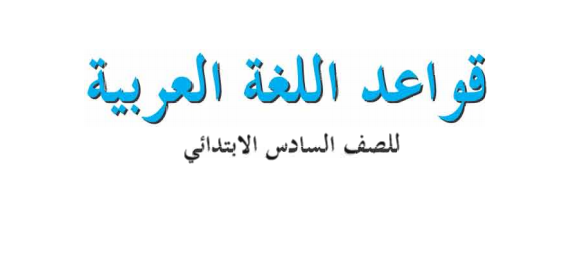 كتاب قواعد اللغة العربية للسادس الابتدائي فى العراق 2018 I611