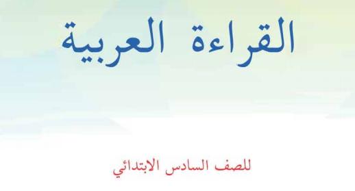 كتاب القراءة العربية للصف السادس الابتدائي 2018 I612