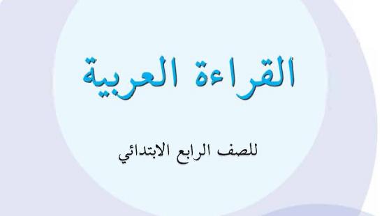 تحميل كتاب القراءة العربية للصف الرابع الابتدائي 2018 I_410