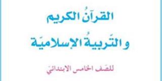 كتاب القرآن الكريم والتربية الاسلامية الجديد للصف الخامس الابتدائي 2017-2018  Ii10