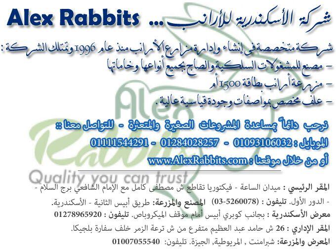دعوه لزيارة جناح مركز الأسكندرية للأرانب فى معرض أجرينا  Img-2010