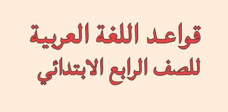 تحميل كتاب قواعد اللغة العربية للصف الرابع الابتدائي 2018 Iu_4_10