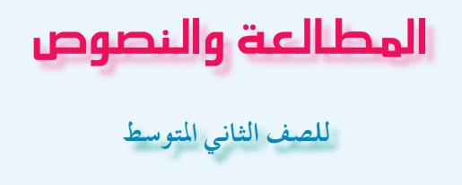 تحميل من وزارة التربية العراقية كتاب المطالعة والنصوص للصف الثاني متوسط 2018 O_10