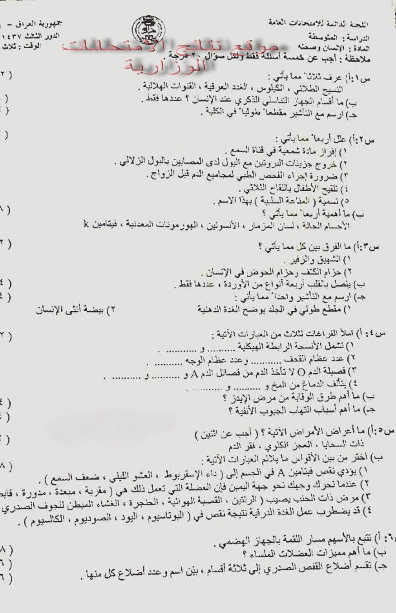 أسئلة الأحياء الوزارية للسادس العلمى 2016 الدور الثالث  P610