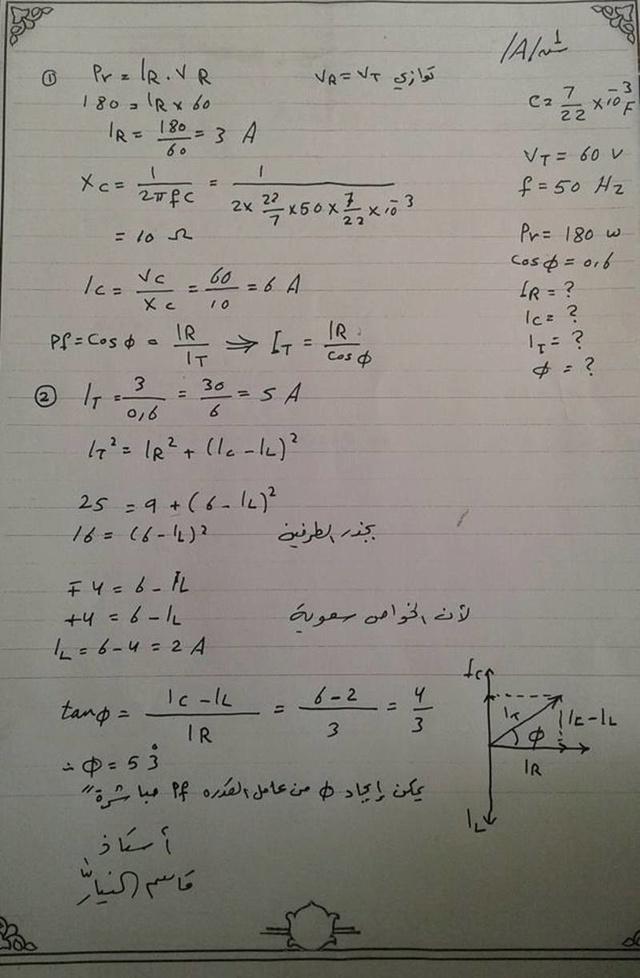 اجابات امتحان الدور الثالث فى الفيزياء للسادس العلمى 2016 Ph210