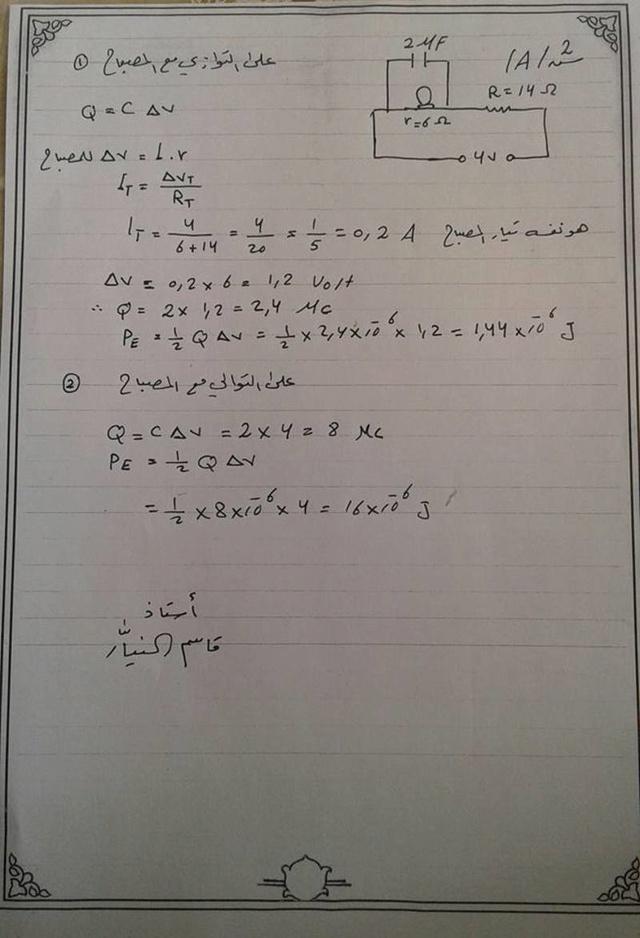 اجابات امتحان الدور الثالث فى الفيزياء للسادس العلمى 2016 Ph310