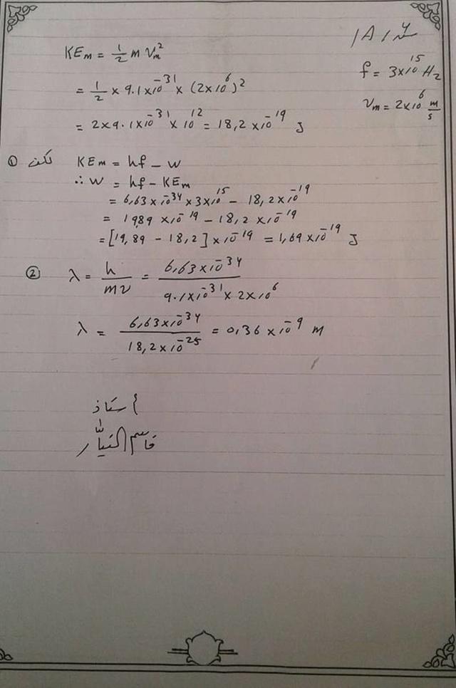 اجابات امتحان الدور الثالث فى الفيزياء للسادس العلمى 2016 Ph510