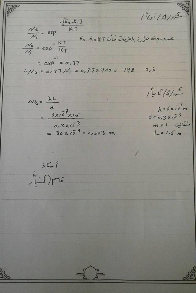 اجابات امتحان الدور الثالث فى الفيزياء للسادس العلمى 2016 Ph610