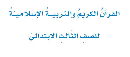 كتاب القرآن الكريم والتربية الاسلامية للصف الثالث الابتدائي 2018 R310